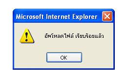 alert box ด้วยจาว่าสคริปใน asp.net